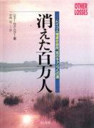 1990 Japanese Asahi Shimbun Tokyo